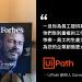 RPA案例║如何用UiPath讓供應鏈流程自動化