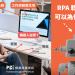 認識RPA║用UiPath設計第一個自動化工作流程