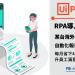 台灣企業導入RPA | 用UiPath自動化報表整理工作