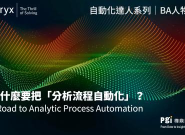 Alteryx使用心得│ 我為什麼要把分析流程自動化?