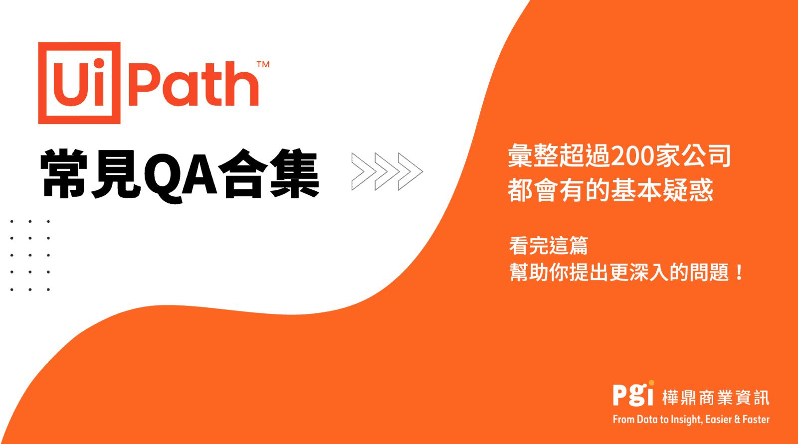 UiPath-FAQ-top10