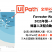 RPA優質廠商評比 │ UiPath再度榮獲Forrester Wave™評選第一