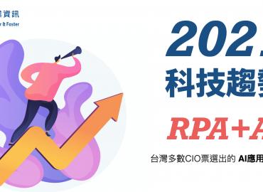 2021 科技趨勢【RPA+AI】CIO票選的AI應用首要方向