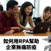 RPA助企業無痛防疫 │ 6案例看數位勞動力維持營運