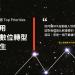 RPA應用 │ 中國富士康集團規劃與落地的5個階段
