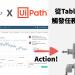 UiPath應用 │  從Tableau儀表板直接觸發工作流程自動化