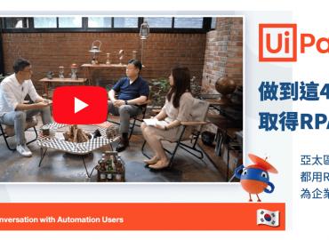 UiPath 導入企業 │ 4大要點搶先取得RPA高投資回報