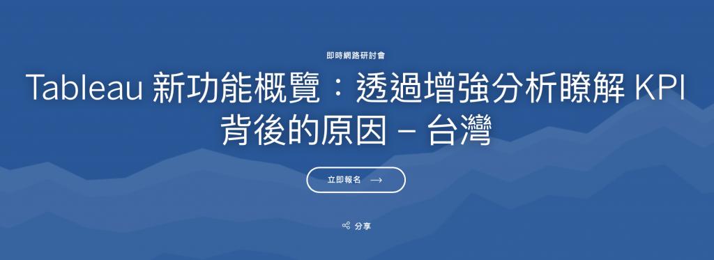 Tableau new feature webinar